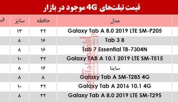 قیمت انواع تبلتهای 4G موجود در بازار؟ +جدول