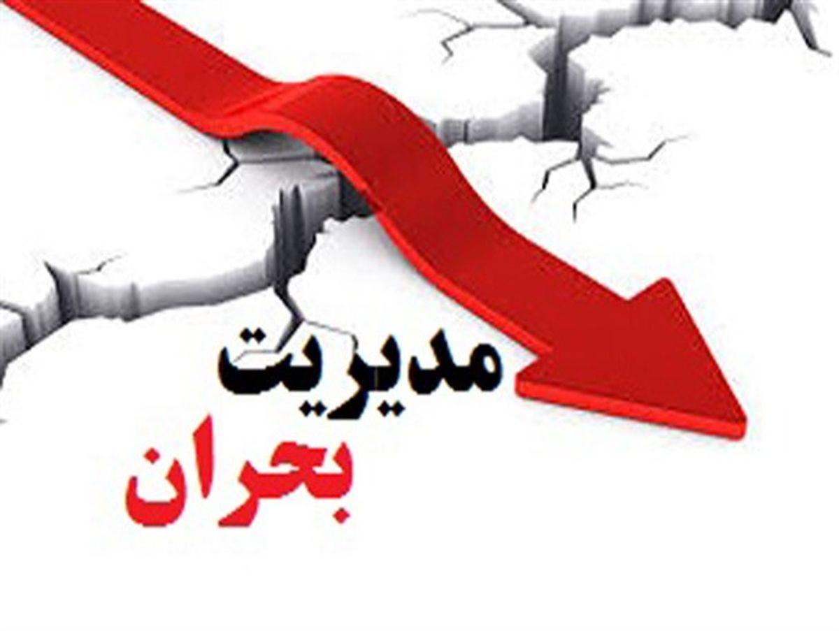 اعلام آمادهباش ستاد مدیریت بحران استانداری تهران