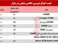 قیمت دوربینهای عکاسی نیکون در بازار چند؟ +جدول