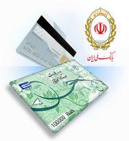 خرید بیشاز ۸ هزار میلیارد ریال کارتهدیه از بانک ملی طی سال گذشته