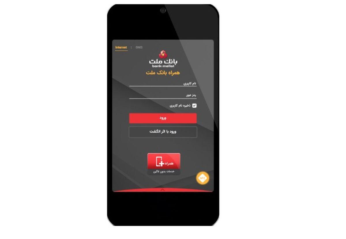 در همراه بانک جدید ملت به جای ثبت شماره کارت از کارت عکس بگیرید!