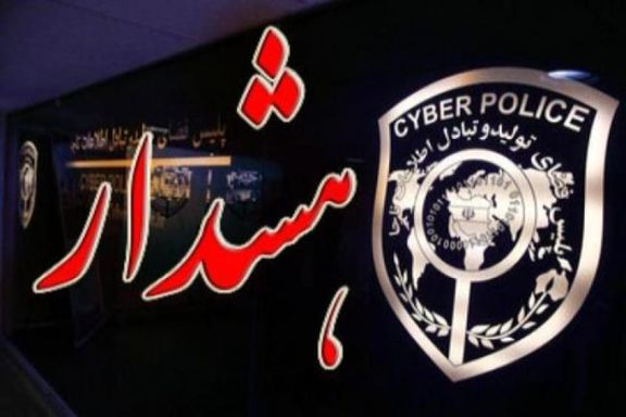 هشدار پلیس فتا درباره سوءاستفاده از گذرنامه زائران اربعین