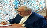 واکنش ظریف به حکم دادگاه لاهه علیه آمریکا