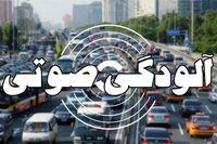 کاهش آلودگی صوتی در پایتخت