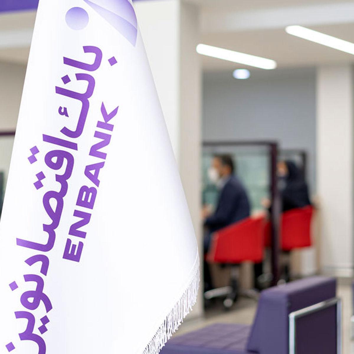 استقبال از نهمین دوره جشنواره حساب های قرضالحسنه پسانداز بانک اقتصادنوین