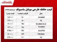انواع حافظه خارجی موبایل سامسونگ چند؟ +جدول