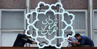 تایید فروش عمارت تاریخی اقدسیه از سوی شهرداری