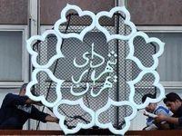 فردا بودجه 98شهرداری تهران تصویب میشود