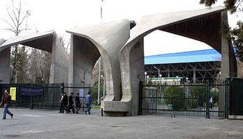 ۱۳دانشگاه ایرانی در جمع هزار دانشگاه برتر دنیا نشستند