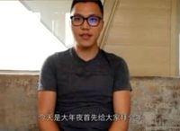 پسر چینی که فیلم دختران ایرانی را منتشر میکرد آزاد شد
