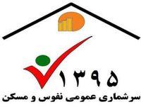 اعلام نتایج سرشماری نفوس و مسکن ۹۵ تا پایان بهمن