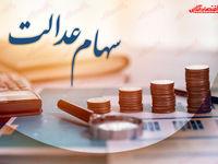 بررسی طرح جاماندگان از سهام عدالت آغاز شده است