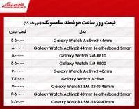 قیمت روز ساعت هوشمند سامسونگ در بازار +جدول