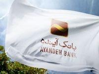 بانک آینده از معلمان و کارگران تجلیل کرد