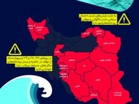 خطر وقوع سیل و طوفان در کدام استانها وجود دارد؟