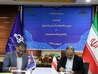 بانک مهر ایران و مدیریت اکتشاف تفاهمنامه امضا کردند