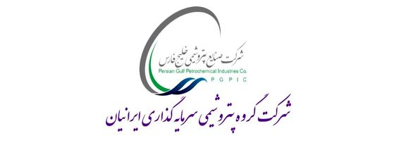 مدیرعامل جدید شرکت گروه پتروشیمی سرمایه گذاری ایرانیان معرفی شد