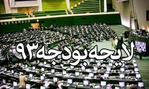 آغاز دومین روز بررسی بودجه 93 در مجلس