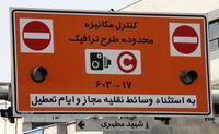 اجرای طرح ترافیک و زوج و فرد از فردا