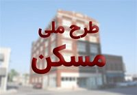 اعلام دلایل رد متقاضیان طرح مسکن ملی از امروز