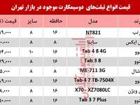 قیمت انواع تبلتهای دو سیمکارت در بازار تهران؟ +جدول