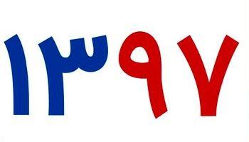 ۱۲رویداد مهم سیاسی سال ۹۷