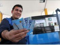 لغو محدودیت سوختگیری با کارت سوخت جایگاهداران