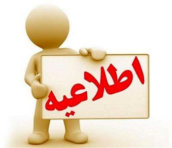 مدارس تهران روز شنبه تعطیل نیست