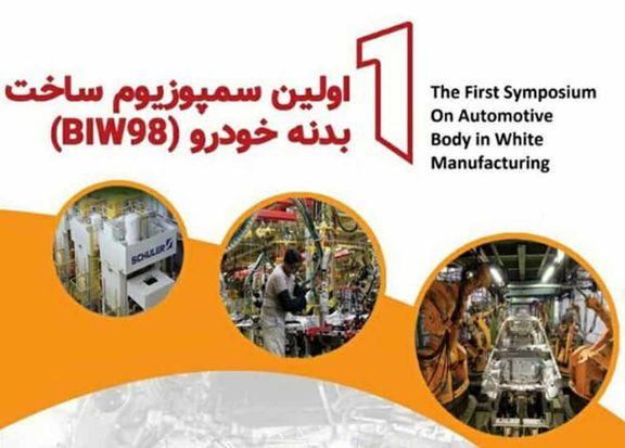 اعلام فراخوان دریافت مقاله نخستین سمپوزیوم ساخت بدنه خودرو BIW98