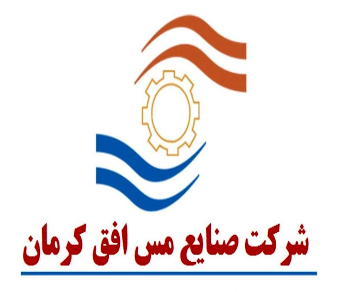 صنایع مس افق کرمان به عنوان ناشر اوراق بهادار درج شد