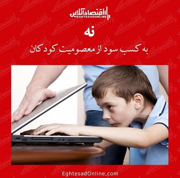 نه به کسب سود از معصومیت کودکان