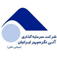 سرمایه گذاری آتی نگر سپهر ایرانیان