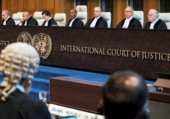تاکید دیوان بینالمللی لاهه بر صلاحیت این نهاد