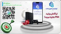 کمپین نرم افزار پویانگار ملل (فام) با هدف وفادارسازی مشتریان