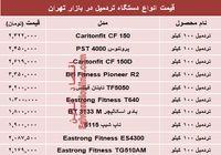 مظنه انواع تردمیل در بازار تهران چند؟ +جدول