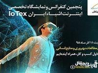 پنجمین کنفرانس و نمایشگاه اینترنت اشیا ایران باحمایت همراه اول