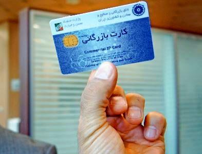 فرایند جدید صدور و تمدید کارت بازرگانی مشخص شد