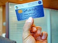 ابطال کارت بازرگانی در انتظار صادرکنندگان متخلف