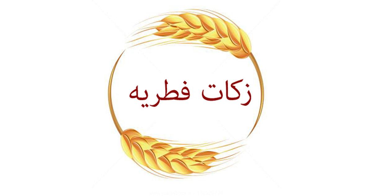 توضیح دفاتر مراجع تقلید درباره میزان فطریه ماه رمضان ۱۴۰۰
