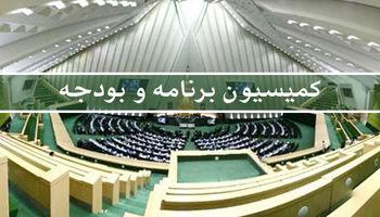 تصویب کلیات بودجه۹۸ در کمیسیون برنامه و بودجه