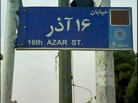 خیابان ۱۶آذر راسته فرهنگی دانشجویی میشود
