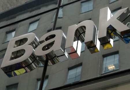 به نام تولید به کام کارمندان بانک!