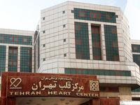 توضیحات مرکز قلب تهران درباره دفع پسماندهای بیمارستانی