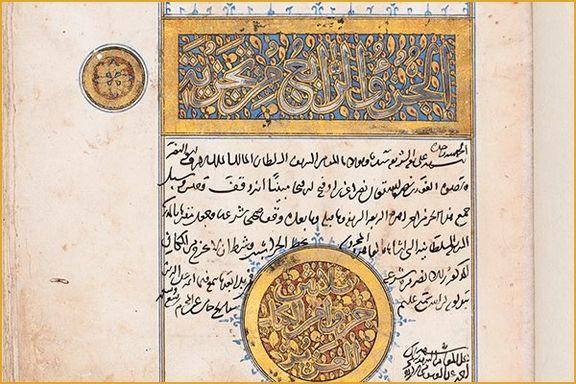 چوب حراج به نسخه قدیمی قرآن +عکس