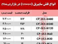 قیمت فلش سایبرپل در بازار +جدول