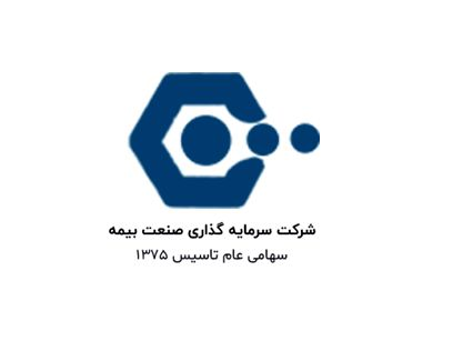 سرمایه گذاری صنعت بیمه