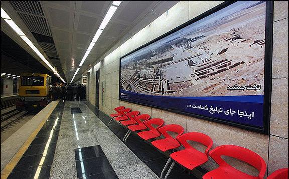 حرکت قطارهای ایستگاه مترو شهرری به حالت عادی بازگشت