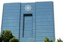 سرمایه بانک مرکزی افزایش یافت
