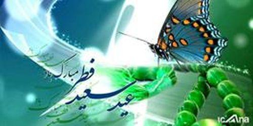 جمعه به احتمال زیاد عید سعید فطر است