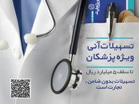 تسهیلات ویژه بانک تجارت برای پزشکان